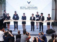 2015 Art Studio Vilner Beijing China Opening , 1 of 23