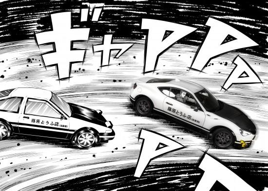 Toyota GT86 Initial D Concept