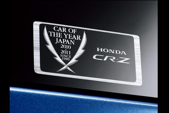 Honda CR-Z Memorial Award Edition